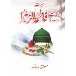 Seerat Hazrat Syeda Fatima Zahra R.A