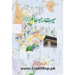 Seerat Rahbar-e-Aalam (SAW)