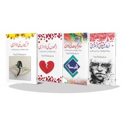 Set of 4 Books of Sabir Chaudhary