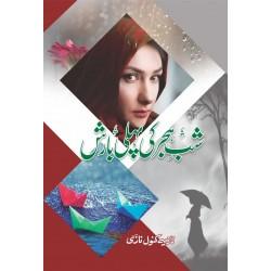 Shab-e-Hijar Ki Pehli Barish - 1