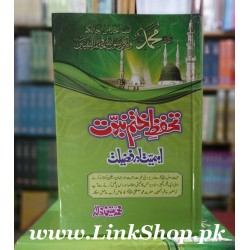 Tahafuz Khatm e Nabuwat - Ahmiyat Aur Fazilat