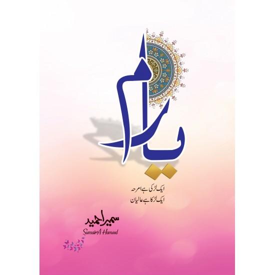 Yaaram - یارم