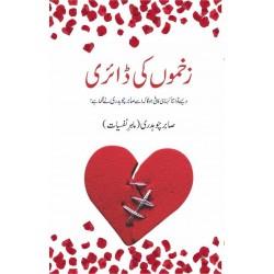Zakhmo Ki Diary - زخموں کی ڈائری