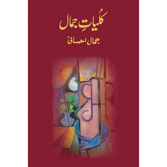 Kulyat e Jamal - کلیات جمال