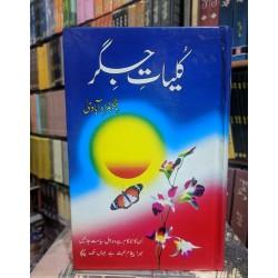 Kulyat e Jigar - کلیات جگر