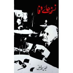 Nuskha Haye Wafa - نسخہ ہائے وفا