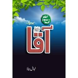 Aaqa - Muhammad (PBUH)