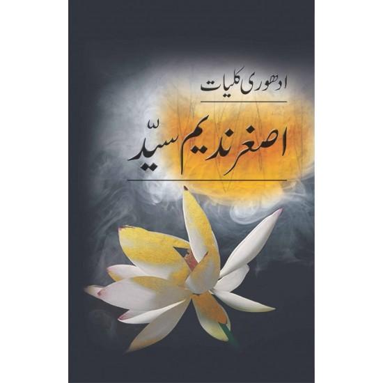 Adhori Kuliyat - ادھوری کلیات