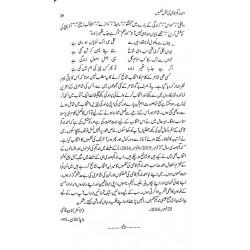 Ahmad Nadeem Qasmi Ki Muntakhib Nazmain
