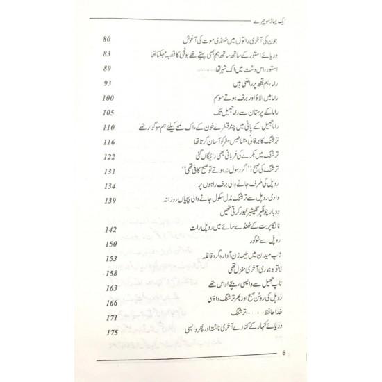 Aik Pahar So Chehry - ایک پہاڑ سو چہرے