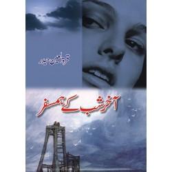Akhir e Shab Kay Humsafar
