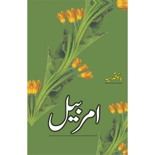 Amar bail by bano qudsia for Bano qudsia books