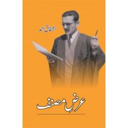 Arz e Musanaf - عرض مصنف