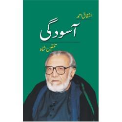Asoodgi (Talqeen Shah)