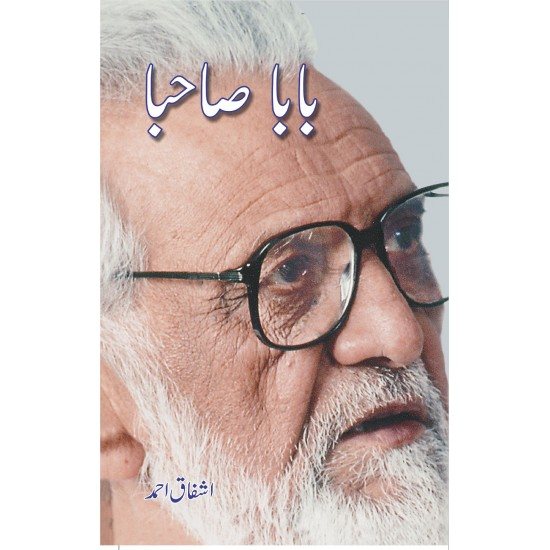 Baba Sahiba - بابا صاحبا