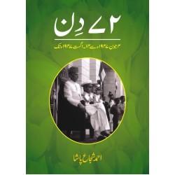 Bahatar Din 4 June 1947 Say 14 August 1947 Tak