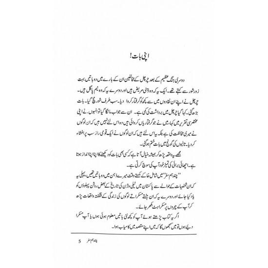 Chand Humsafar - چند ہمسفر