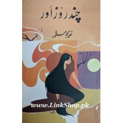 Chand Roz Aur
