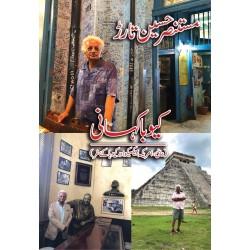 Cuba Kahani - کیوبا کہانی