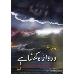 Darwaza Khulta Hay - دروازہ کھلتا ہے