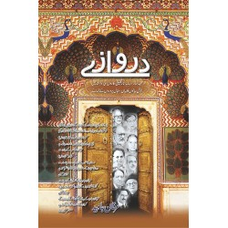 Darwazay - دروازے