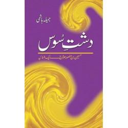 Dasht e Soos : Husain Bin Mansoorr Hilaj