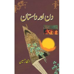 Din Aur Dastan - دن اور داستان