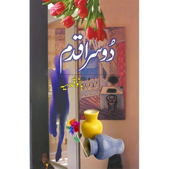 Dosra Qadam - دوسرا قدم