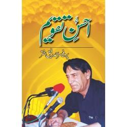 Ehsan e Taqwem - احسن تقویم