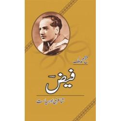 Faiz Shaire Aur Siyasat - فیض شاعری اور سیاست