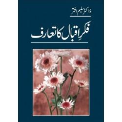 Fiqre Iqbal Ka Taraf - فکر اقبال کا تعارف