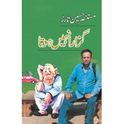 Guzara Naheen Hota