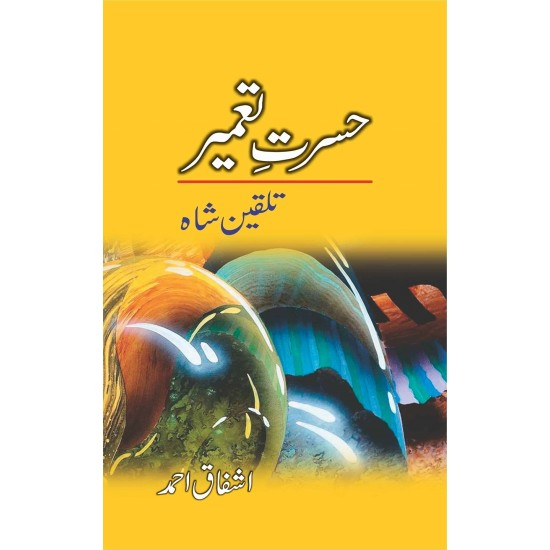 Hasrat-e-Tameer (Talqeen Shah)