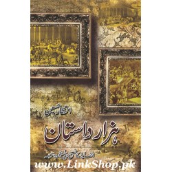 Hazar Dastan - ہزار داستان