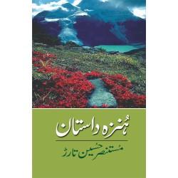Hunza Dastan - ہنزہ داستان