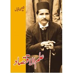 Ilm Al Iqtisad - علم الاقتصاد