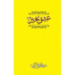 Ishq Bakhair - عشق بخیر