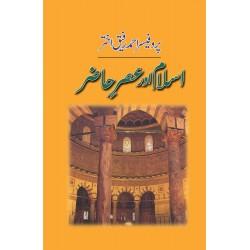 Islam aur Asr-e Hazir