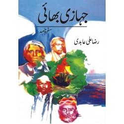 Jahazi Bhai - جہازی بھائی