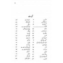Jalal O Jamal - جلال و جمال