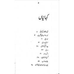 Jan Sahib - جان صاحب