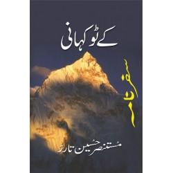 K2 Kahani