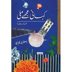 Kahani Mujy Mili - کہانی مجھے ملی