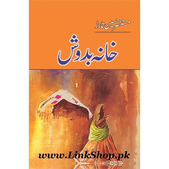 Khana Badush - خانہ بدوش