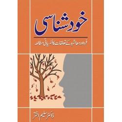 Khud Shanasi - خود شناسی
