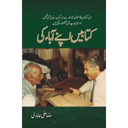 Kitabain Apny Aaba Ki