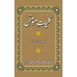 Kulliyat-e-Momin