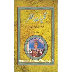 Kulliyat-e-Zafar