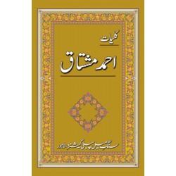Kulyat Ahmad Mushtaq - کلیات احمد مشتاق