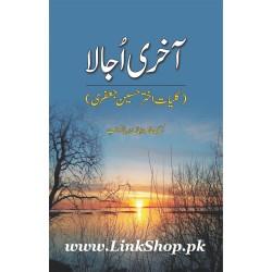 Kulyat Akhtar Hussain Jafri - Akhri Ujala